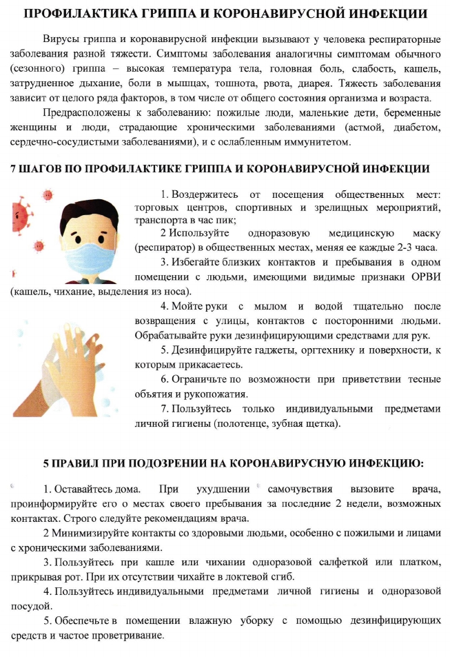 Короновирус.pdf - Google Chrome.jpg